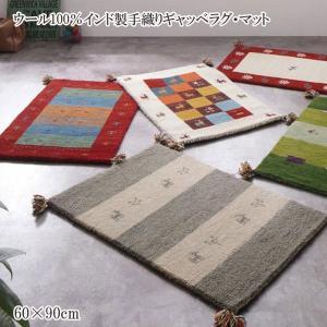 ウール100%インド製手織りギャッベラグ・マット GABELIA ギャベリア 60×90cm 格安 安い おしゃれ おすすめ 人気|artevida-shop