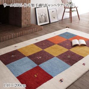 ウール100%インド製手織りギャッベラグ・マット GABELIA ギャベリア 140×200cm 格安 安い おしゃれ おすすめ 人気|artevida-shop