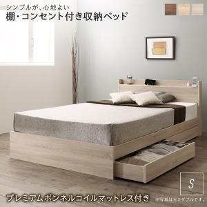 ベッド シングルベッド 収納 引き出し付き プレミアムボンネルコイルマットレス付き 北欧 シングルベット|artevida-shop