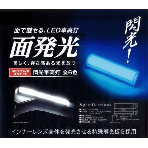 【YAC】《LED》閃光車高灯ランプ 12/24...の商品画像