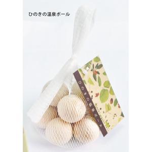 ひのきのアロマボール  Naturalist        コスメ、香水  アロマ、バス、リラクゼーション   入浴剤   和雑貨 日本製