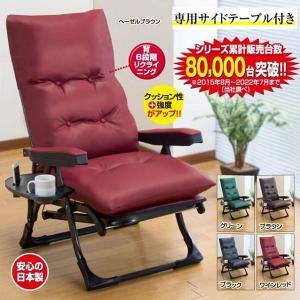 NEWくつろぎのリクライニングアームチェアDX   日本製 家具 インテリア 椅子 チェア パーソナ...