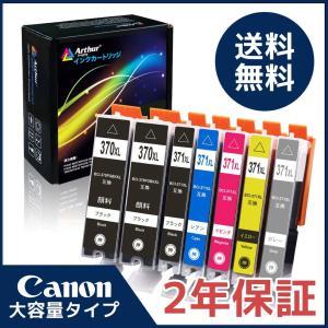 キャノン インク 371 大容量 BCI-371XL+370XL/6MP Canon bci370 ...