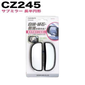 メール便可 サブミラー 長半円形 補助ミラー 縁石・白線の確認 ドアミラーに カーメイト CZ245|articlestore