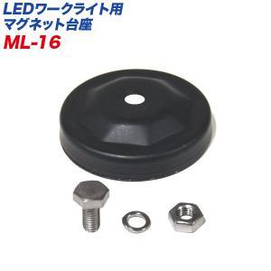 LEDワークライト用マグネット台座   ●ML-1・ML-2・ML-7・ML-8・ML-9・ML-1...