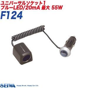 シガーソケット 延長ソケット 電源プラグ コード長 3m ユニバーサルソケット1 セイワ SEIWA F124 articlestore