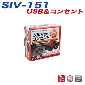 インバーター 車 トラック 24V USBポート AC100Vコンセント 定格出力120W 静音タイ...
