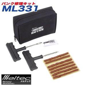 大自工業 Meltec パンク修理キット チューブレスタイヤ用 オートバイ 乗用車 4WD車に ML331 articlestore