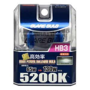 ハロゲンバルブ HB3 5200K スーパーホワイト 車検対応 130Wクラス 車 ブレイス BE-312|articlestore