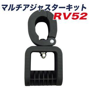 マルチアジャスターキット ブラック 2個 RV-51オプションパーツ マルチグリップバーを縦にも取付...