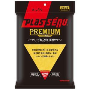 ◆拭き取り抵抗を大幅に低減し、コーティング被膜にやさしい、コーティング施工車用の超吸水セームです。 ...
