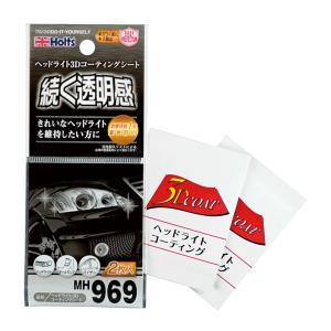 ホルツ ヘッドライト3Dコーティングシート 効果持続1年 変色防止 含浸タイプ3g×2 MH969 articlestore