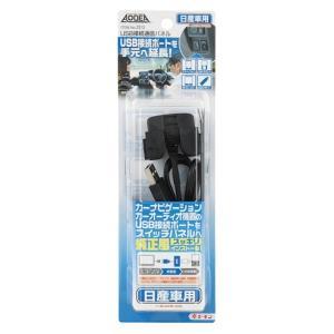 USB接続ポートをスイッチパネルに延長移設 USB接続通信パネル(日産車用) 2313 エーモン amonの画像