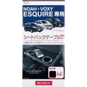 星光産業 ノンスリップマット 車種専用 NOAH VOXY ESQUIRE シートバックテーブル用滑り止めマット EE-208|articlestore