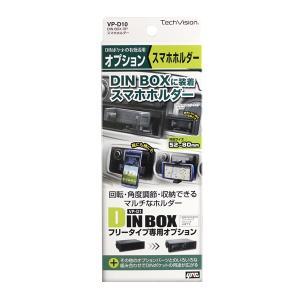 ヤック DIN BOX OP スマホホルダー VP-D1フリータイプ専用 回転 角度調整 収納できる...