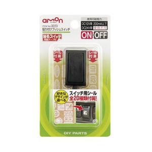 エーモン 貼り付けプッシュスイッチ ON-OFF DC12V・200mA 両面テープ・スイッチ用シール付 3223 articlestore
