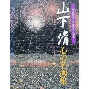 2月 上野の地下鉄・雪だるま、3月 お蝶夫人屋敷・ぼけ、 4月 群鶏・ベニスのゴンドラ風景、 5月 ...