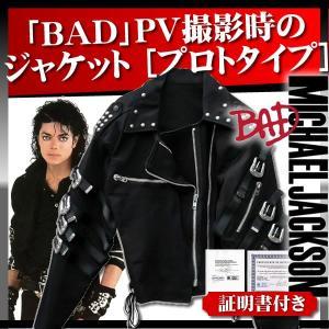 マイケルジャクソン 衣装 バッド BAD プロトタイプ ジャケット|artis