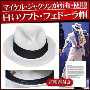 マイケルジャクソン 私物 衣装 グッズ /スムースクリミナル 白いソフト フェドーラ帽子 中折れ帽 ...