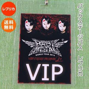 ベビーメタル バックステージパス レプリカ グッズ /アルバム BABYMETAL WORLD TOUR 2014 世界ツアー コンサート ライブ|artis