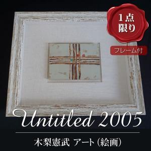 木梨憲武 アート 絵画 Untitled 2005 /ニューヨークでの個展 木梨憲武展 にて /裏面に落書きあり|artis