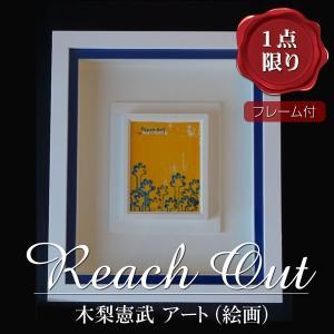 木梨憲武 アート 絵画 Reach Out /ニューヨークでの個展 木梨憲武展 にて /裏面に落書きあり