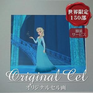ディズニーの傑作アニメ映画『アナと雪の女王 (frozen)』のオリジナルイラストセル画です。[ウォ...