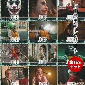 映画館用 プレスシート 全12枚セット ジョーカー JOKER /スチール写真 ロビーカード /イン...