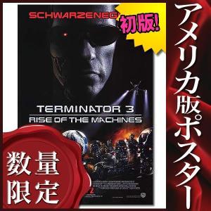【限定枚数】【初版】『ターミネーター3』の映画オリジナルポスターです。配給会社が、枚数限定で、各劇場...