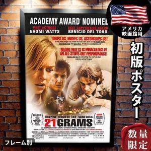 映画『21グラム』の枚数限定&両面印刷オリジナルポスターです。配給会社が、枚数限定で、各劇場に配布し...