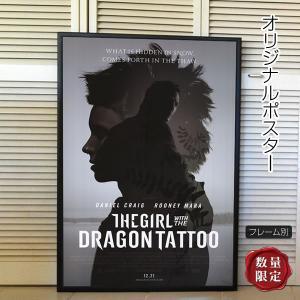 映画ポスター ドラゴンタトゥーの女 グッズ /インテリア アート おしゃれ /フレーム別 /REG-両面|artis