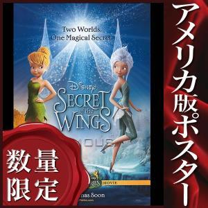 映画ポスター ティンカーベルと輝く羽の秘密 ディズニーグッズ /両面|artis