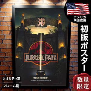 映画ポスター ジュラシックパーク 3D (サムニール) グッズ /ADV-DS|artis