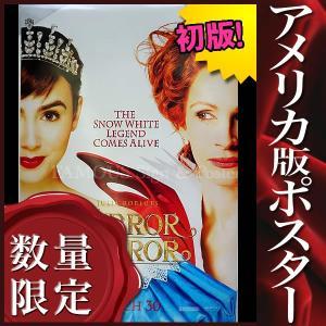 【限定枚数】【初版】『白雪姫と鏡の女王』の映画オリジナルポスターです。配給会社が、枚数限定で、各劇場...