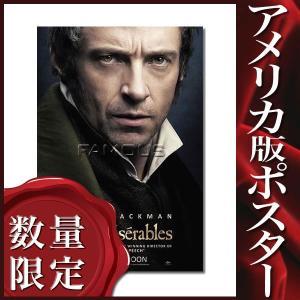 映画ポスター レミゼラブル ヒュージャックマン /アート インテリア おしゃれ ADV-DS|artis