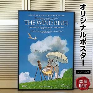 【限定枚数】【初版】ジブリ映画『風立ちぬ』の映画オリジナルポスターです。配給会社が、枚数限定で、各劇...