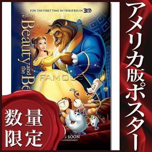 映画ポスター 美女と野獣 ディズニー グッズ /2012年リバイバル 両面|artis