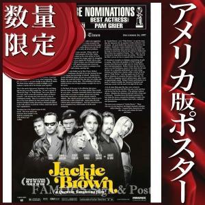 【限定枚数】【初版】【両面プリント】『ジャッキー・ブラウン』のオリジナルポスターです。配給会社が、枚...