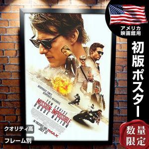 【限定枚数】【初版】映画『ミッション:インポッシブル ローグ・ネイション』の映画オリジナルポスターで...