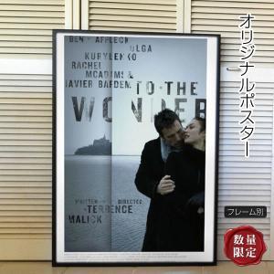 映画ポスター トゥ・ザ・ワンダー To the Wonder /アート おしゃれ インテリア フレーム別 /片面 artis