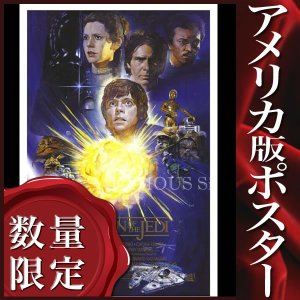 映画ポスター スターウォーズ ジェダイの帰還 STAR WARS グッズ /10周年記念 片面|artis