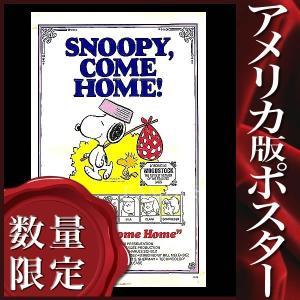 映画ポスター スヌーピーの大冒険 グッズ (Snoopy) /片面 artis