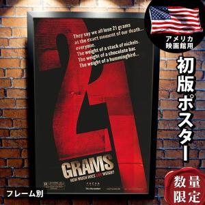 【限定枚数】【初版】『21グラム』の映画オリジナルポスターです。配給会社が、枚数限定で、各劇場に配布...
