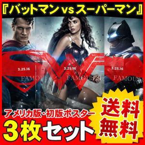 バットマン vs スーパーマン ジャスティスの誕生 グッズ 映画ポスター 3枚セット 送料無料|artis