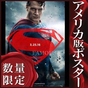 映画ポスター バットマン vs スーパーマン ジャスティスの誕生 グッズ /アメコミ アート インテリア フレームなし 約69×102cm /Superman B 両面|artis