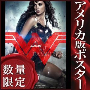 映画ポスター バットマン vs スーパーマン ジャスティスの誕生 グッズ /アメコミ アート インテリア フレームなし 約69×102cm /ワンダーウーマン 両面|artis