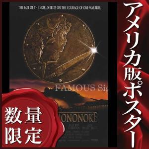 【限定枚数】【初版】『もののけ姫』の映画オリジナルポスターです。【アメリカ版】配給会社が、枚数限定で...