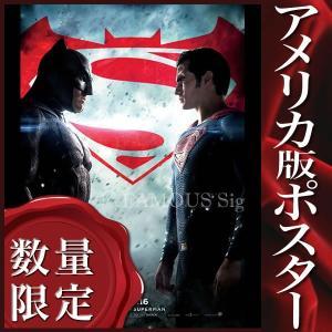 映画ポスター バットマン vs スーパーマン ジャスティスの誕生 グッズ /インテリア おしゃれ アメコミ フレームなし /duo ADV 両面|artis