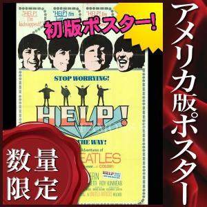 映画ポスター HELP! 四人はアイドル /ビートルズ BEATLES グッズ 片面|artis