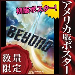 映画ポスター スタートレック Beyond グッズ /U.S.S.エンタープライズ インテリア アート ADV 両面|artis